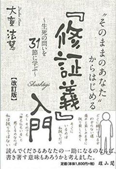 「そのままのあなた」からはじめる『修証義』入門~生死の問いを31節に学ぶ~